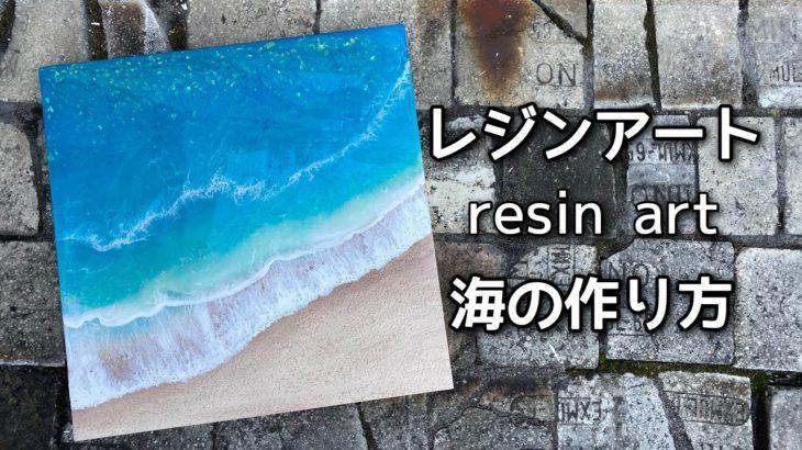 レジン 海 作り方